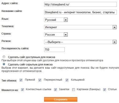 Sepool - сервис обмена ссылками