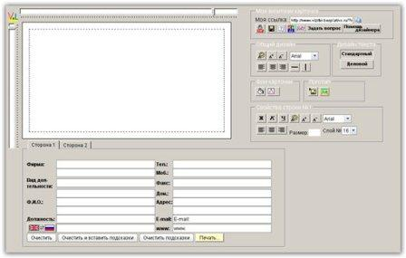 Создать визитку онлайн. Программа для создания визиток.