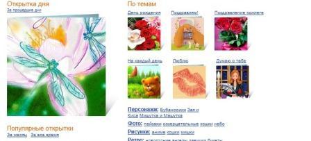 Яндекс открытки - отправить открытку онлайн