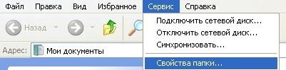 Как сделать скрытые папки видимыми в Windows XP