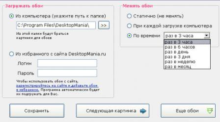 Программа desktopmania