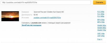 Savefrom.net скачать видео с youtube и других видеохостингов