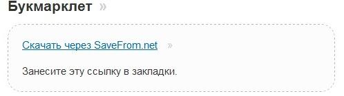 ru.savefrom.net букмарклет