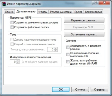 Как установить пароль на папку с помощью winrar