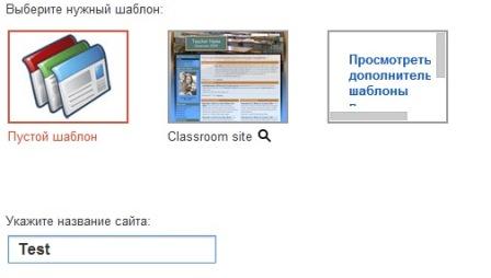 Google сайты, удобный сервис sites.google.com