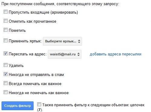 SMS уведомления о почте