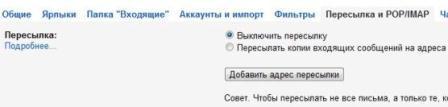SMS уведомления о почте gmail.com