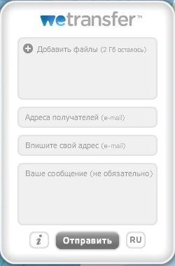 Wetransfer.com отправка файла