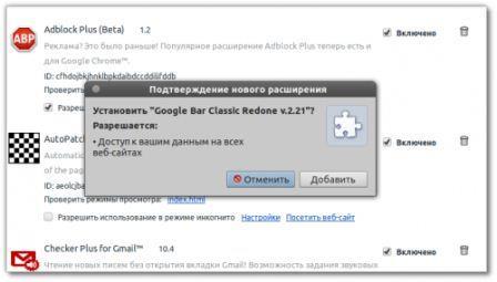 Как установить расширение Ggoogle Chrome з стороннего источника
