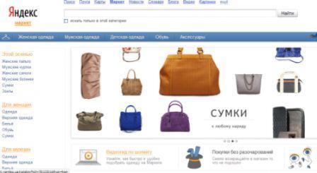 Яндекс Гардероб - выбор одежды онлайн