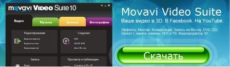 Movavi - комплекс программ для работы с видео