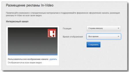 Как добавить свой логотип на youtube