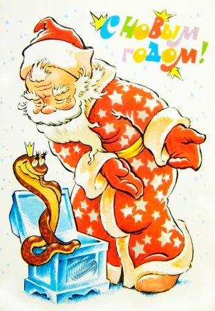 Новогодние открытки с годом змеи