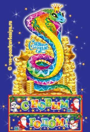 Новогодняя открытка со змеями