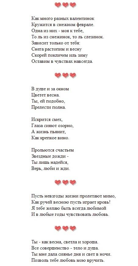 Поздравления с днем святого Валентина. Поздравления ко дню Святого Валентина