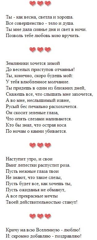 Поздравления ко дню Святого Валентина. Поздравления ко дню Святого Валентина