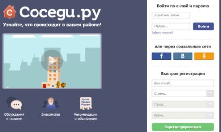 Sosedi.ru - социальная сеть для любителей своего города