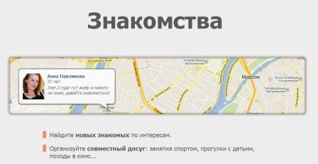 Sosedi.ru знакомства