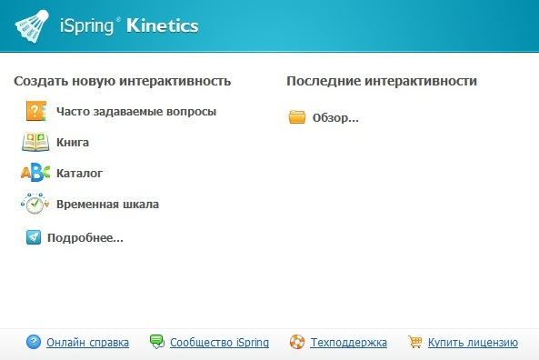 iSpring Kinetics