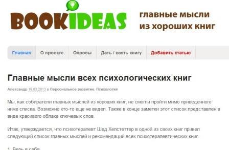 BookIdeas - собираем все самое интересное из книг