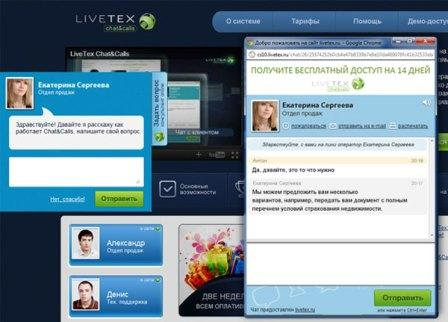 Livetex - система онлайн консультирования