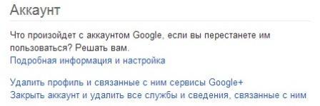 Как удалить свой аккаунт Google (Гугл)