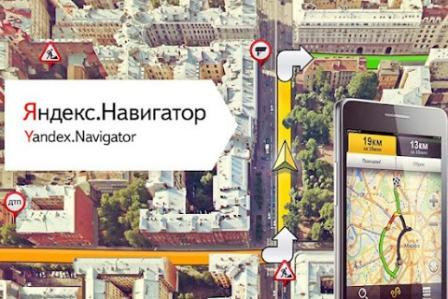 Яндекс навигатор оффлайн