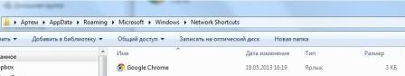 Как добавить ярлык в мой компьютер