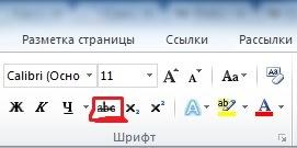 Как зачеркнуть текст в word