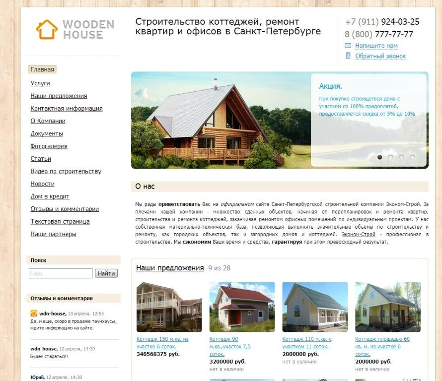 Пример сайта на Nethouse