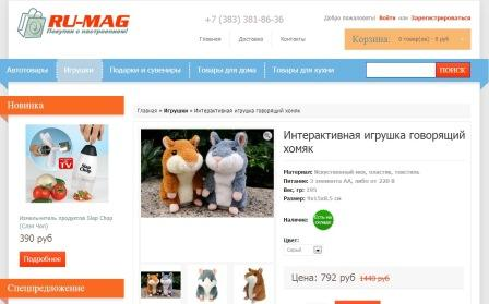 Дизайн интернет - магазина на apishops.ru