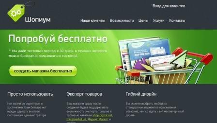 Шопиум или как создать интернет - магазин бесплатно