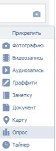 Как сделать опрос вконтакте,создать опрос вконтакте