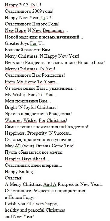 Креативные-короткие-поздравления-с-новым-годом-2015-на-английском