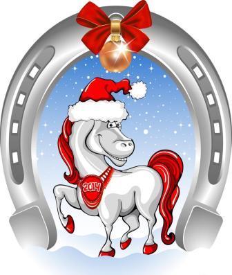 С новым годом лошади 2014 2