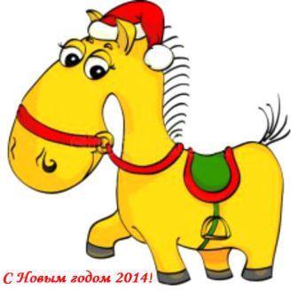 С новым годом лошади 2014 6