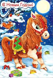 С новым годом лошади 2014 8