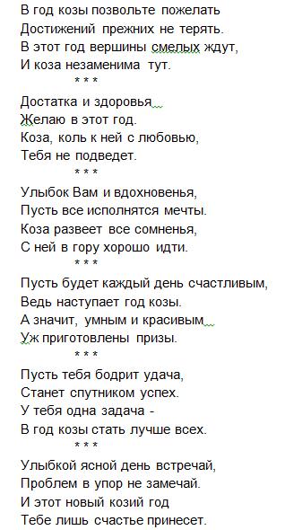 Поздравления стихи короткие с новым годом козы2015