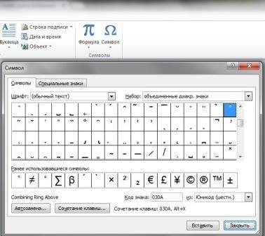 Вставка градусов в ворде с помощью панели специальных символов