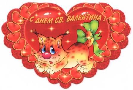 Картинки с днем Святого Валентина1