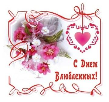 Картинки с днем Святого Валентина4