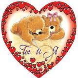 Поздравления с днем святого валентина любимой1