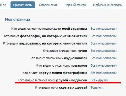 Скрыть друга вконтакте