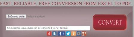 Перевод Excel в pdf