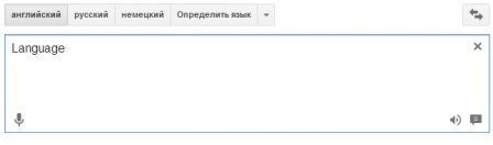Лучший переводчик с озвучиванием от Google