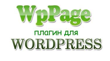 WpPage плагин