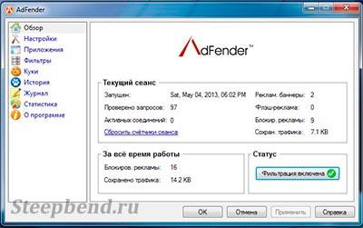 Скачать бесплатную программу для удаления рекламы AdFender