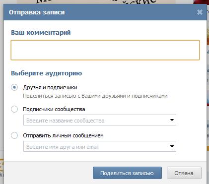 Как делать репост записи, видео, новости вконтакте