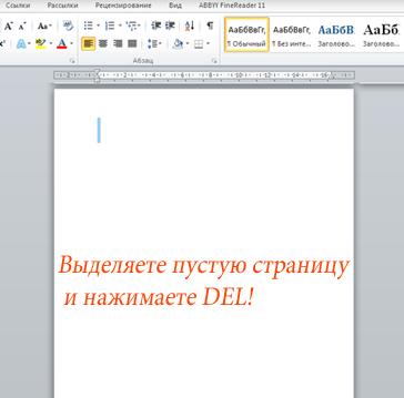 Как быстро удалить страницу в ворде
