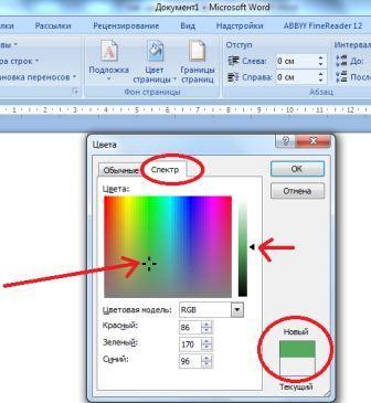 Выбор цвета в спектре